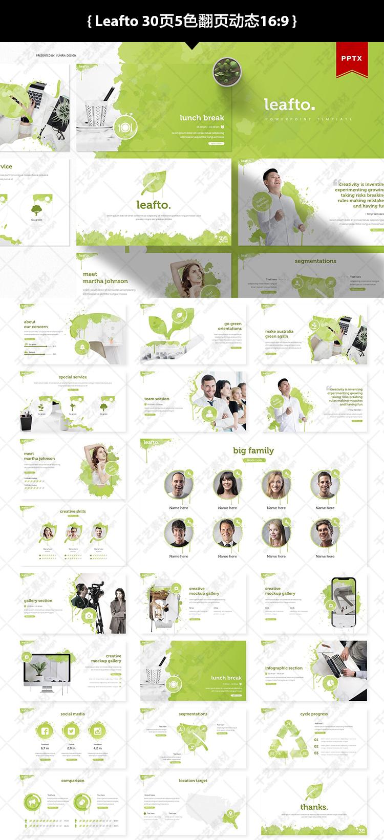 自然农业ppt素材扁平化图形项目展示工作总结汇报 ppt模板下载新插图(13)