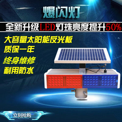 Solar warning strobe light traffic safety roadblock lamp road construction light double-sided LED signal strobe light