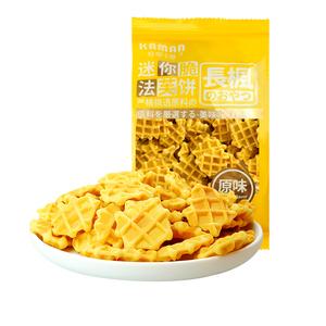 【拍5件】咔啰卡曼日式网红法芙饼