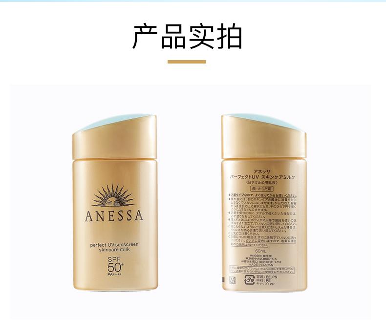 资生堂旗下 安热沙 ANESSA SPF50+ 水能户外小金瓶防晒乳 60ml 图10