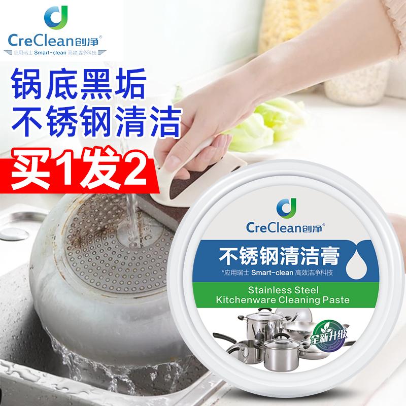 Creclean 创净 不锈钢清洁膏 200g 天猫优惠券折后¥5.9包邮(¥15.9-10)