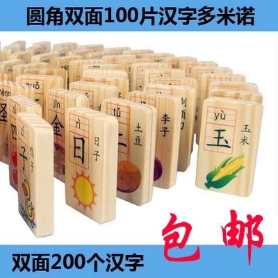 Hình tròn hai mặt 100 ký tự Trung Quốc chiếm ưu thế khối gỗ giáo dục sớm giáo dục đồ chơi giáo dục xây dựng khối - Khối xây dựng