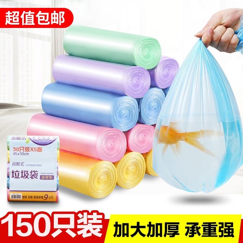 。。家居家日用品百货商城小商品杂货创意生活收纳垃圾袋45/50/。