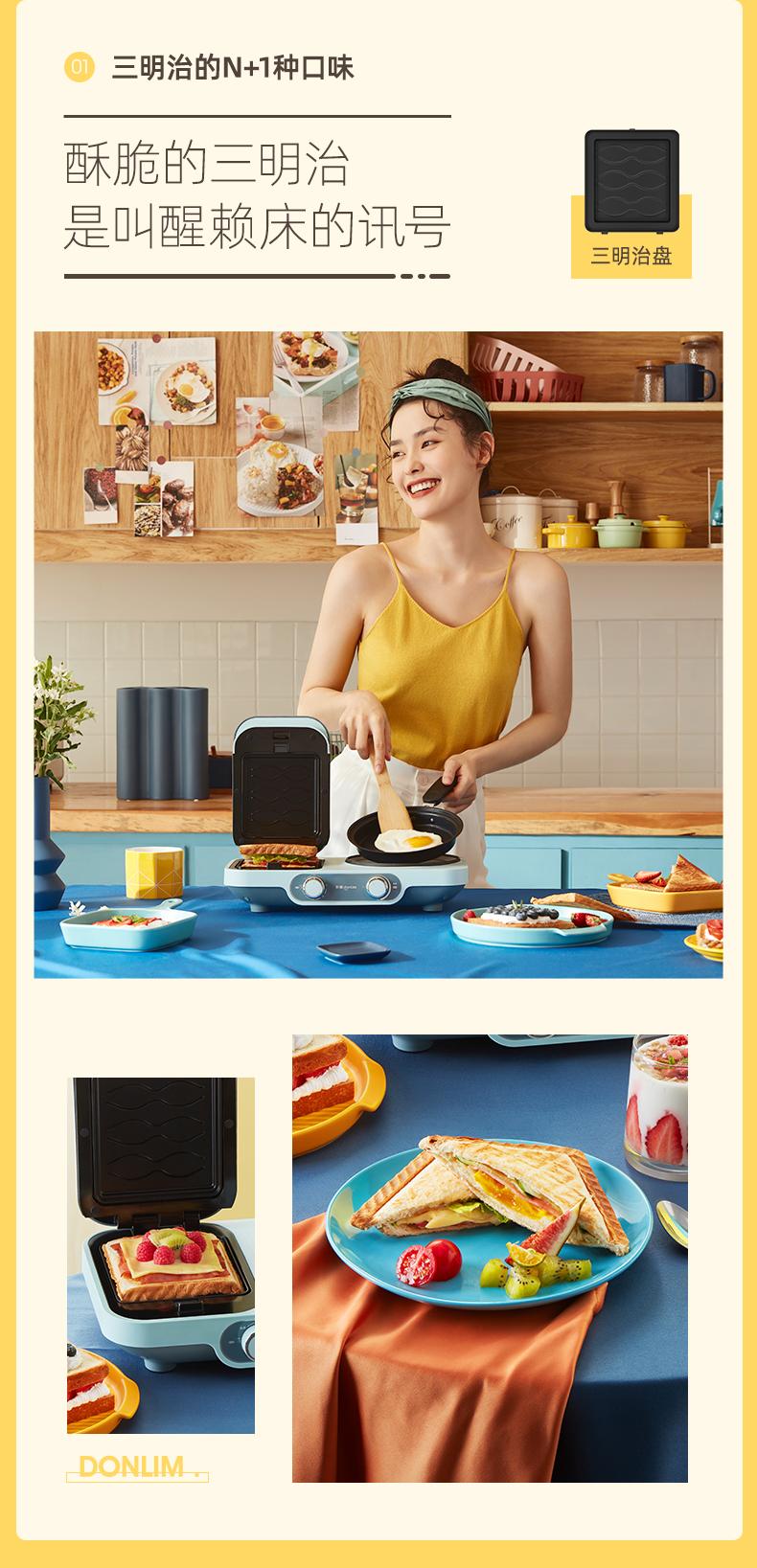 东菱早餐机多功能三明治机家用四合一小型华夫饼轻食机烤麵包神器详细照片