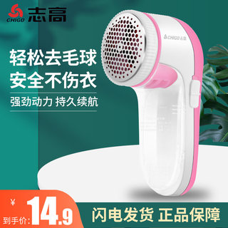 Chi hair ball trimmer M17 sweater pilling hit home laundry shaving shaving hair ball machine to suck the ball is shaved machine