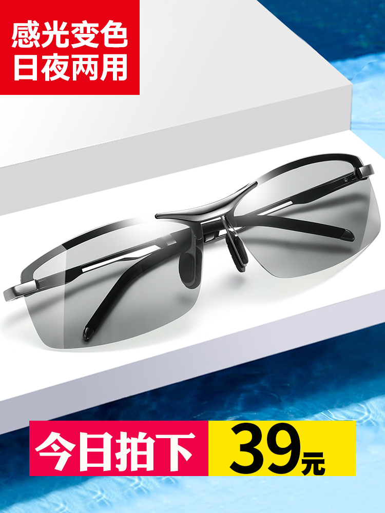 Night vision glasses driving special sunglasses men's day and night fishing discoloration polarized sunglasses male eyes