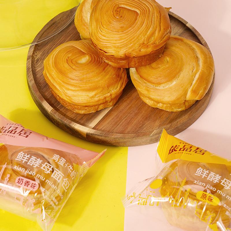 【买一送一】依品居鲜酵母手撕面包糕点