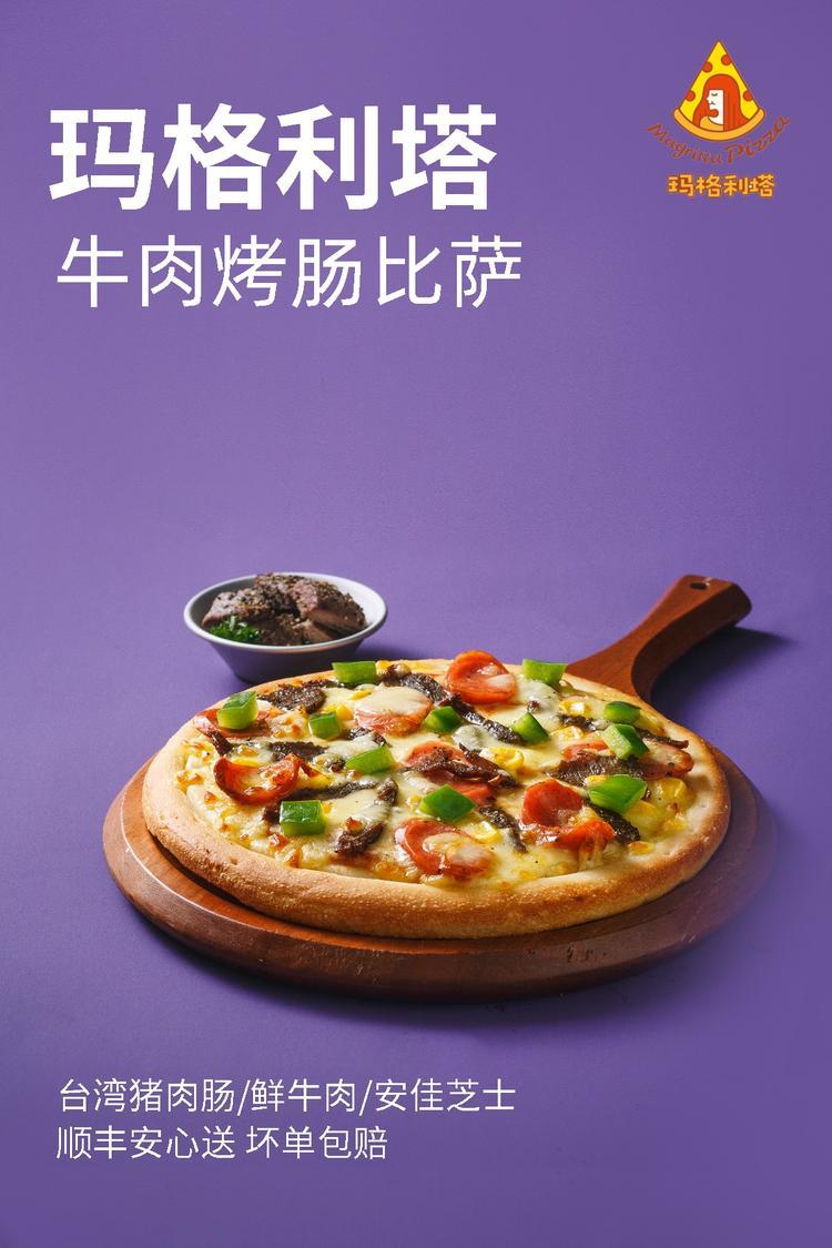玛格利塔7寸披萨成品速冻比萨加热即食披萨芝士榴莲牛肉培根鸡肉商品详情图