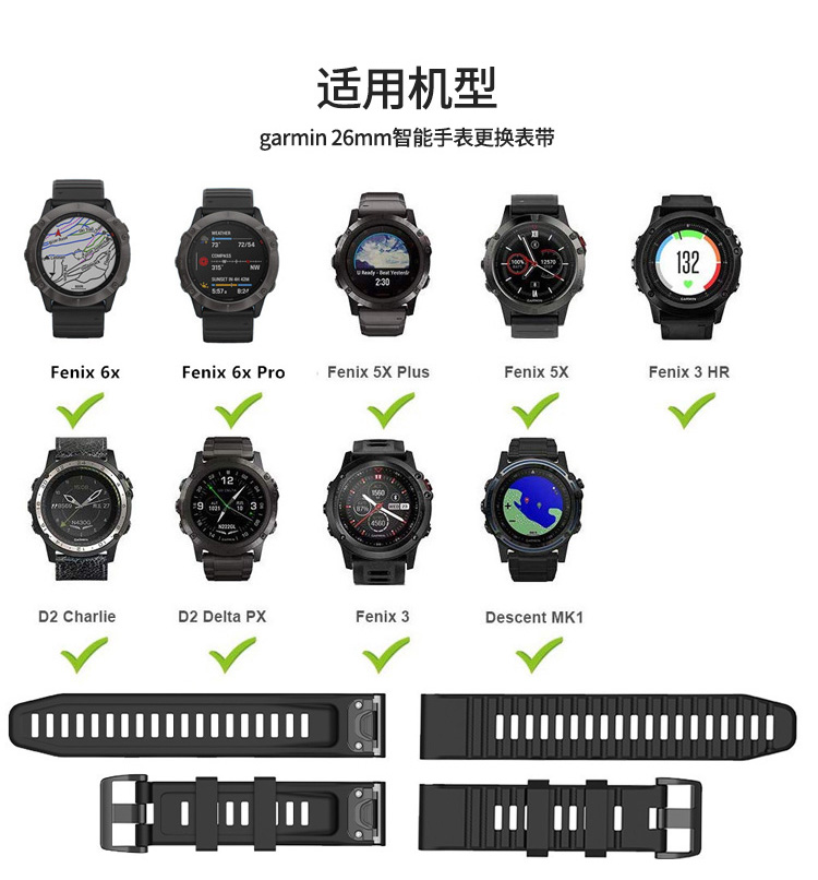 限時優惠 清風數碼 Garmin 佳明 Fenix 6x 手錶帶 快拆硅膠款 Fenix 6x Pro 運動型 替換腕帶 智能手錶帶