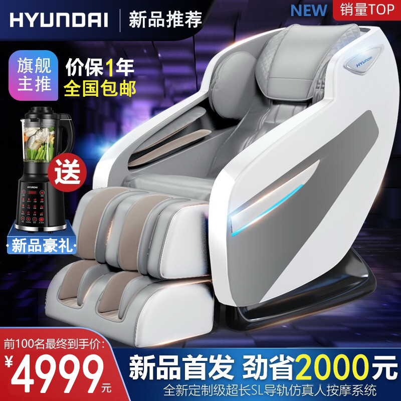 Korean modern massage chair Home Body new smart SL kneading massager automatic space luxury cabin old man
