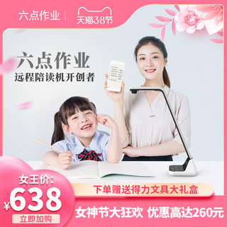 Only color remote accompany reading machine intelligent tutoring machine early education machine LED country A eye protection desk lamp six o'clock homework primary school student learning machine voice guidance homework artifact HD camera smart tutoring lamp