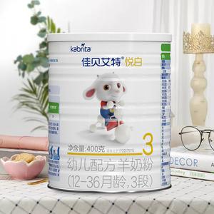 [618预售]佳贝艾特旗舰店荷兰婴幼儿OPO配方羊奶粉3段悦白400g*4