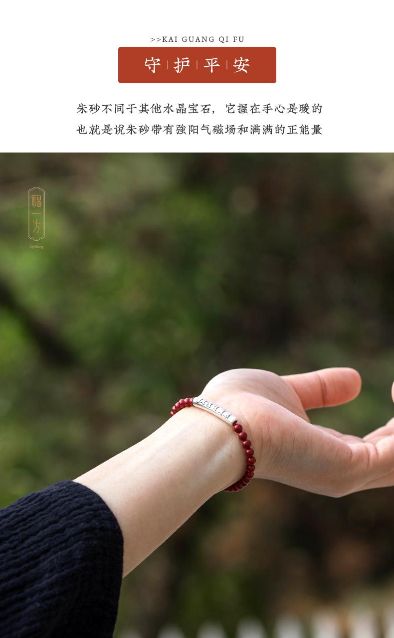 福一方官方旗舰店细款朱砂原石女手錬黄金纯银转运珠手串牛本命年详细照片