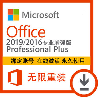 Office2016 / 2019 Professional Enhanced Key Serial Number Permanently bind personal account activation code