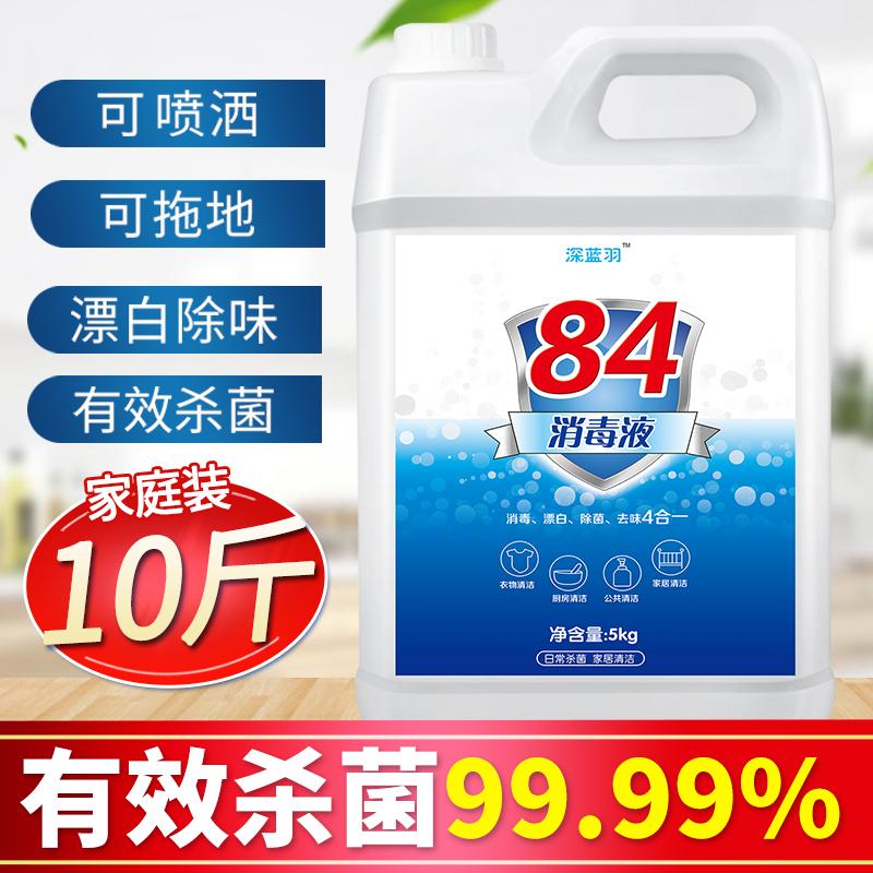 预售 消字号 深蓝羽 家用84消毒液 10斤大桶装 天猫优惠券折后¥49包邮(¥52-3)