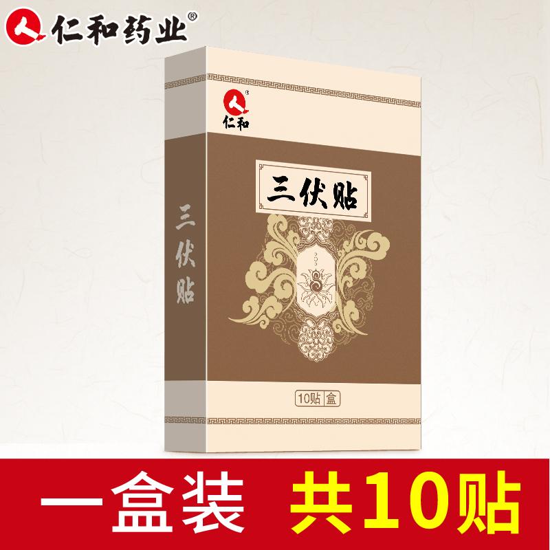 仁和 三伏贴膏 10贴 天猫优惠券折后¥9.9包邮(¥29.9-20)送穴位图