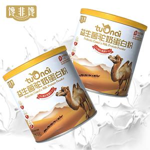 【馋非馋】益生菌驼奶蛋白粉320g*2