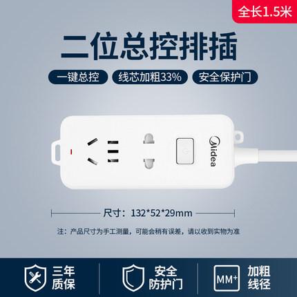 美的插排 USB插座多孔插板带线家用接拖线板多功能转换器
