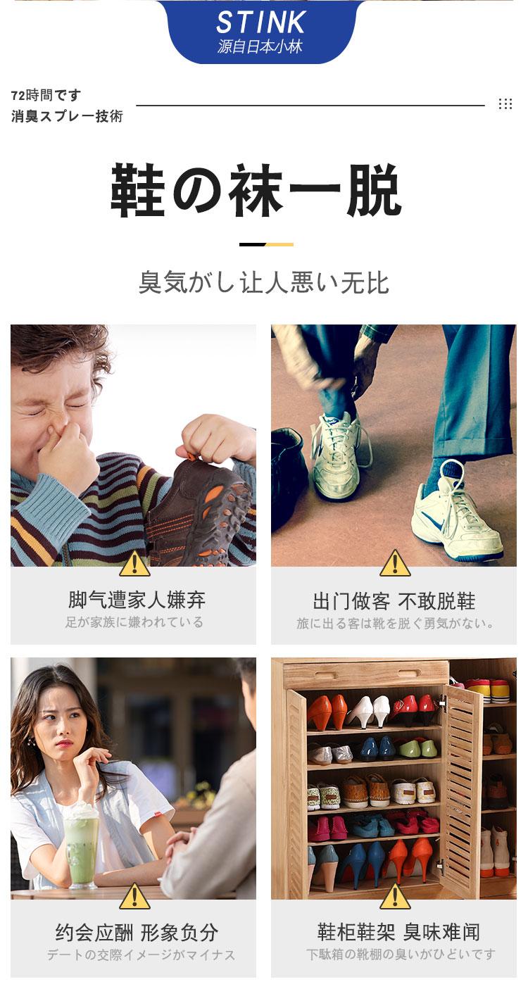 日本 小林 STINK 除臭喷雾鞋子除臭剂 券后18元包邮 买手党-买手聚集的地方