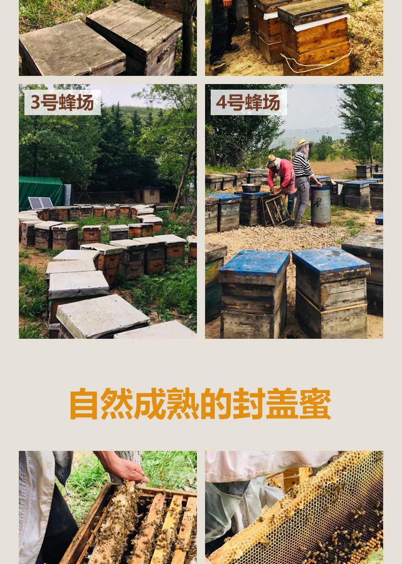 荟芙园酿造天然野生蜂蜜