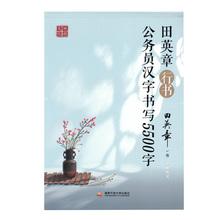 【田英章】楷书字帖行书5500字