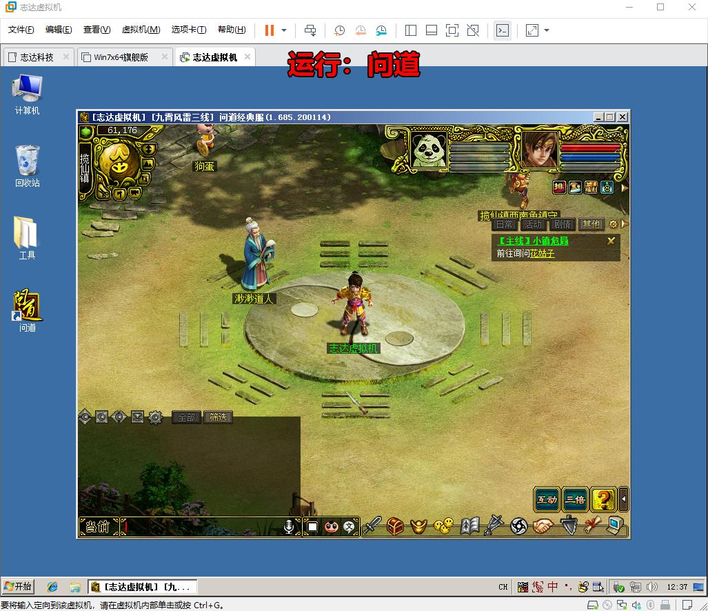 VMware虚拟机过鲁大师检测  过GK G盾 NP  VMP SE TP HP 检测教程
