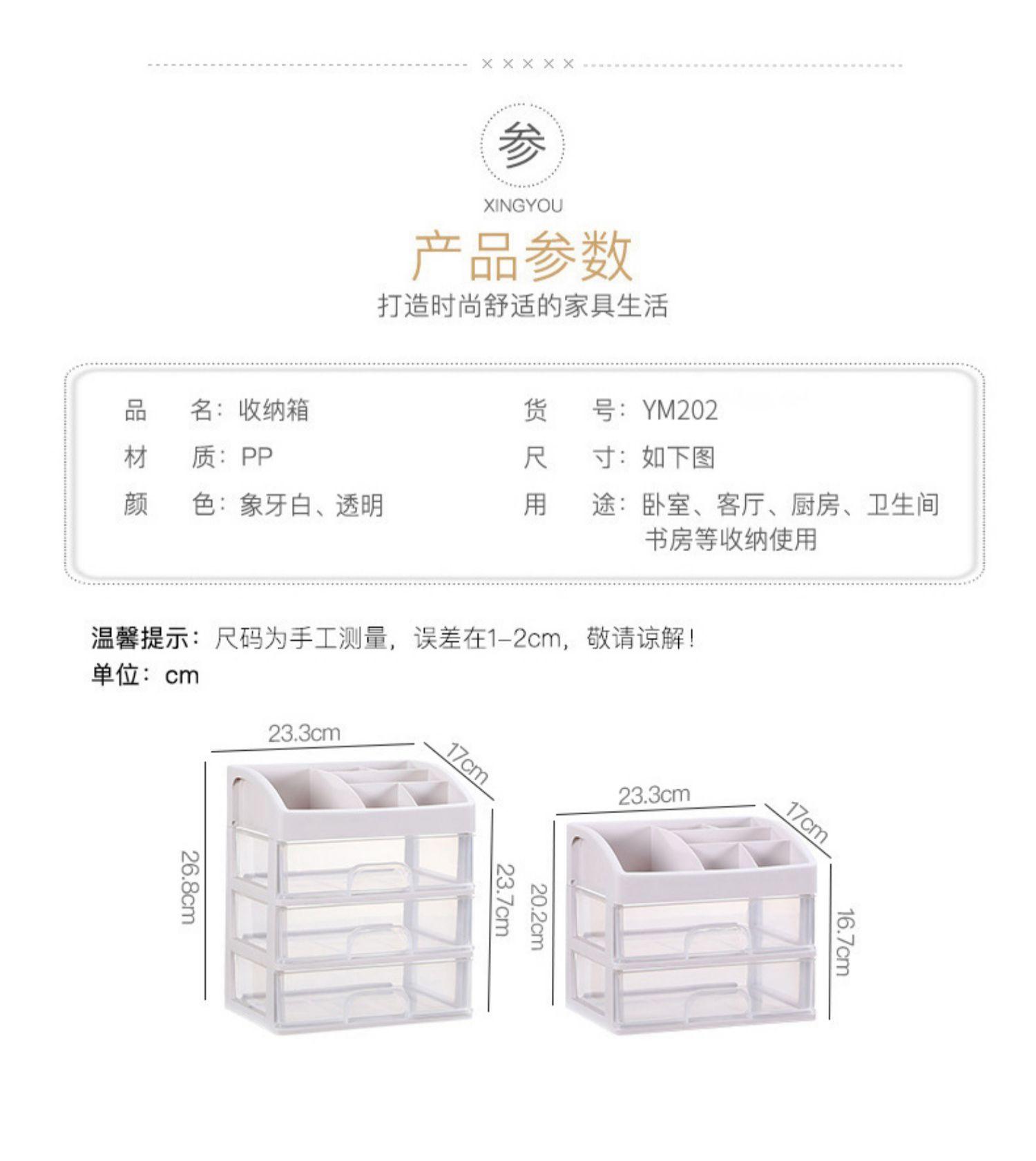 化妆品收纳盒抽屉式置物架