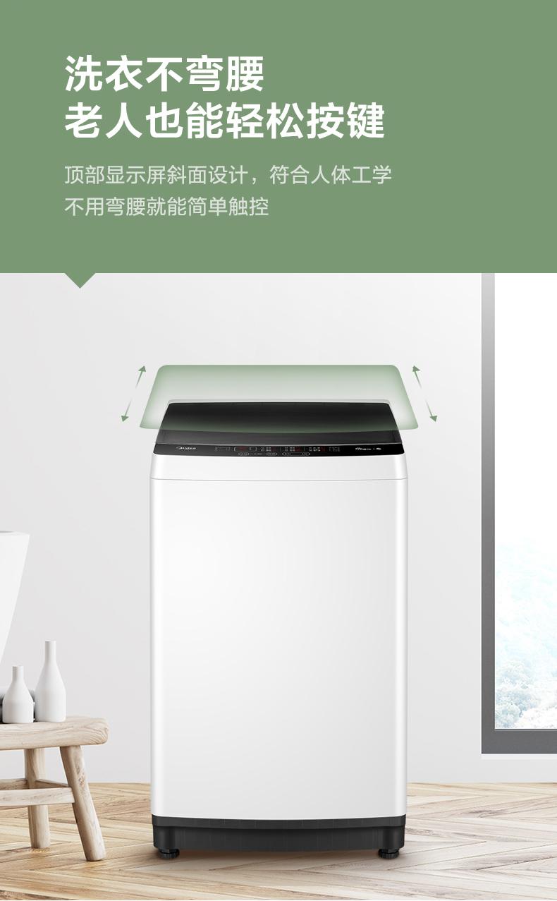 美的 MB80ECO1全自动波轮洗衣机8kg 图12