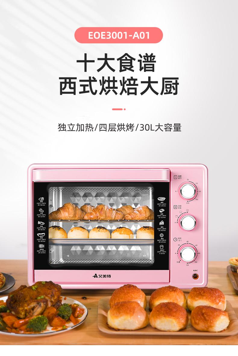 Airmate 艾美特 EOE3001-A01 全自动电烤箱 30L 凑单双重优惠折后¥128包邮 京东¥199