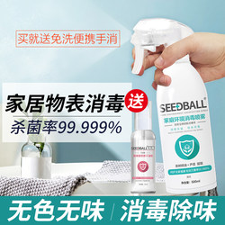 Disinfectant sterilization household dormitory disinfection and sterilization spray student indoor toys bed linen disinfectant agent free washing