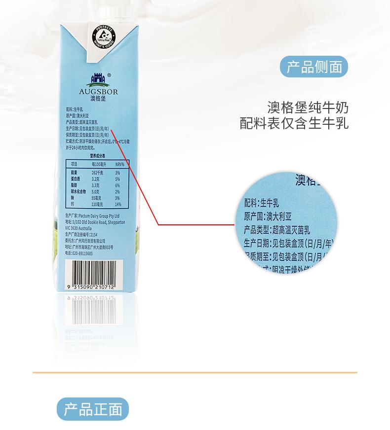 补券,澳洲原装进口:1Lx12盒 澳格堡 全脂纯牛奶 券后99元包邮 持平双11价 买手党-买手聚集的地方