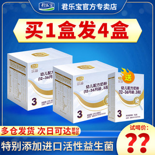 99 yuan] Junlebao Le smooth milk powder 3 segments probiotic milk powder infant child 1200g Packed flagship store official website