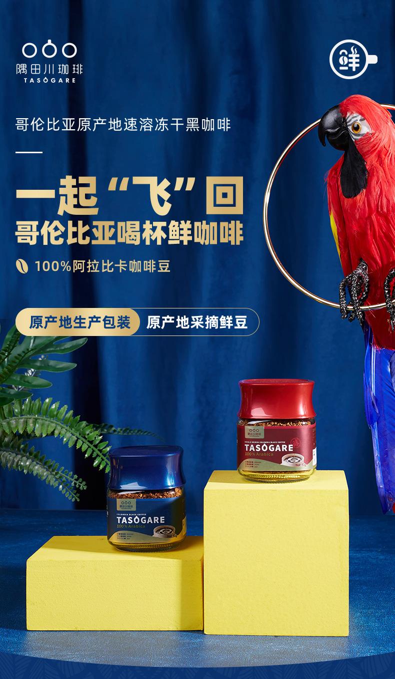 隅田川 哥伦比亚冻干速溶纯咖啡粉 50g*2瓶 聚划算天猫优惠券折后¥44包邮(¥79-35)赠小金勺1只 红、蓝2种口味可选