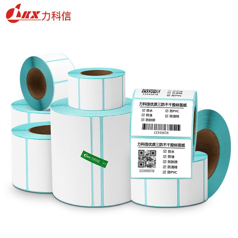 防水热敏不干胶标签打印纸标签纸-秒客网