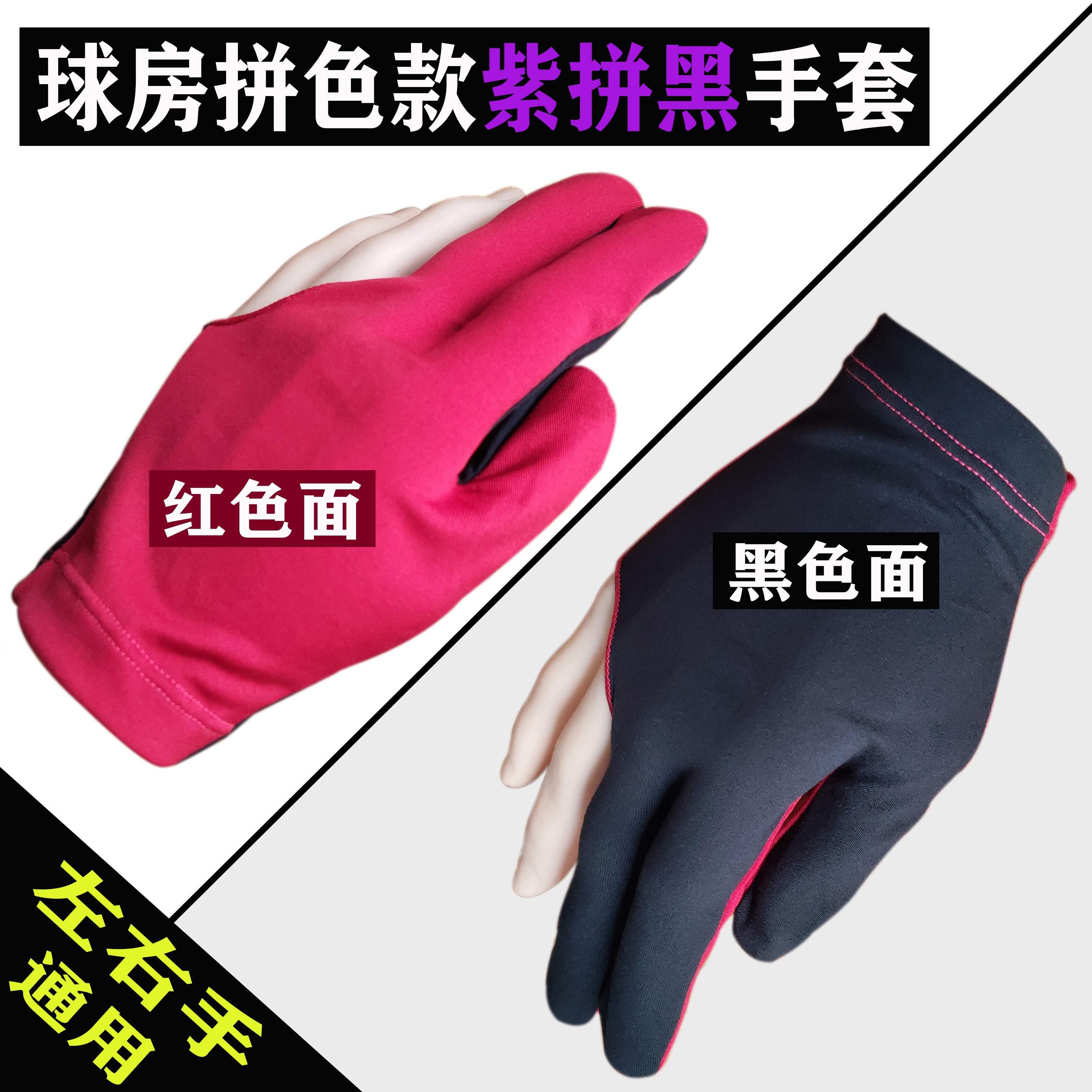 Tổng nữ găng tay bida găng tay bida ba ngón găng tay đặc biệt găng tay bida size tay trái và phải nam - Bi-a