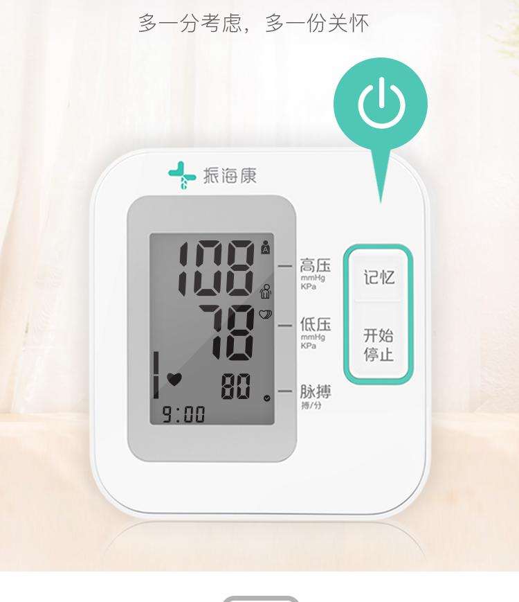 振海康 上臂式电子血压计 语音播报 一键检测 图13