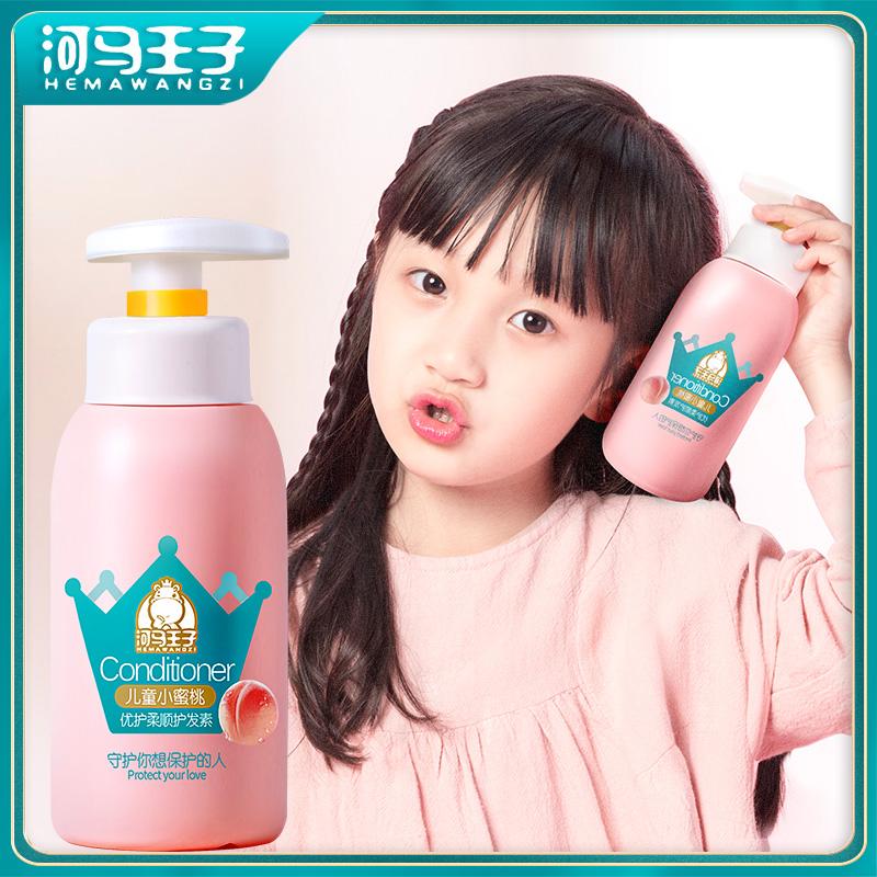 河马王子儿童护发素女孩女童宝宝专用顺滑护发素小孩护发无硅油