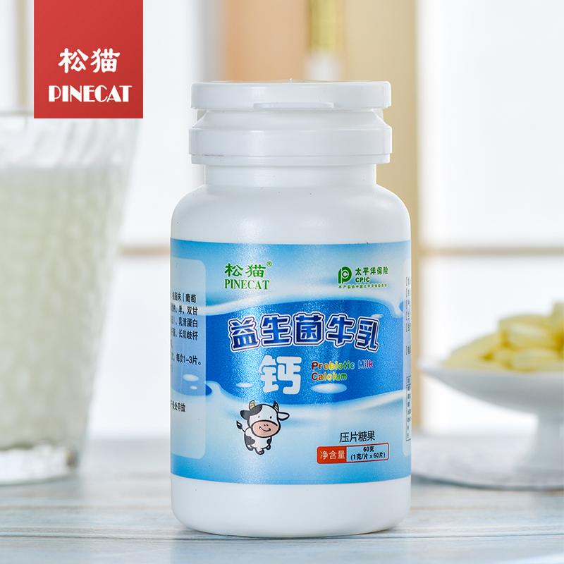 【已验货】松猫益生菌牛乳钙片60片