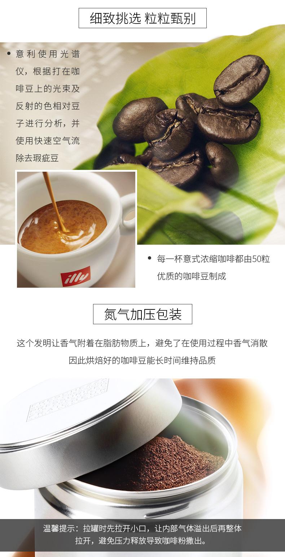 意大利进口 illy 中/深度烘焙 意式浓缩咖啡粉 250g 图4