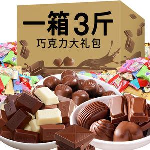 【3斤更实惠】巧克力礼盒 混合巧克力大礼包糖果散装3斤-100g