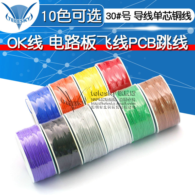 OK line circuit board fly line PCB jumper electronic wire solder connection  line 30 # lead single core copper wire