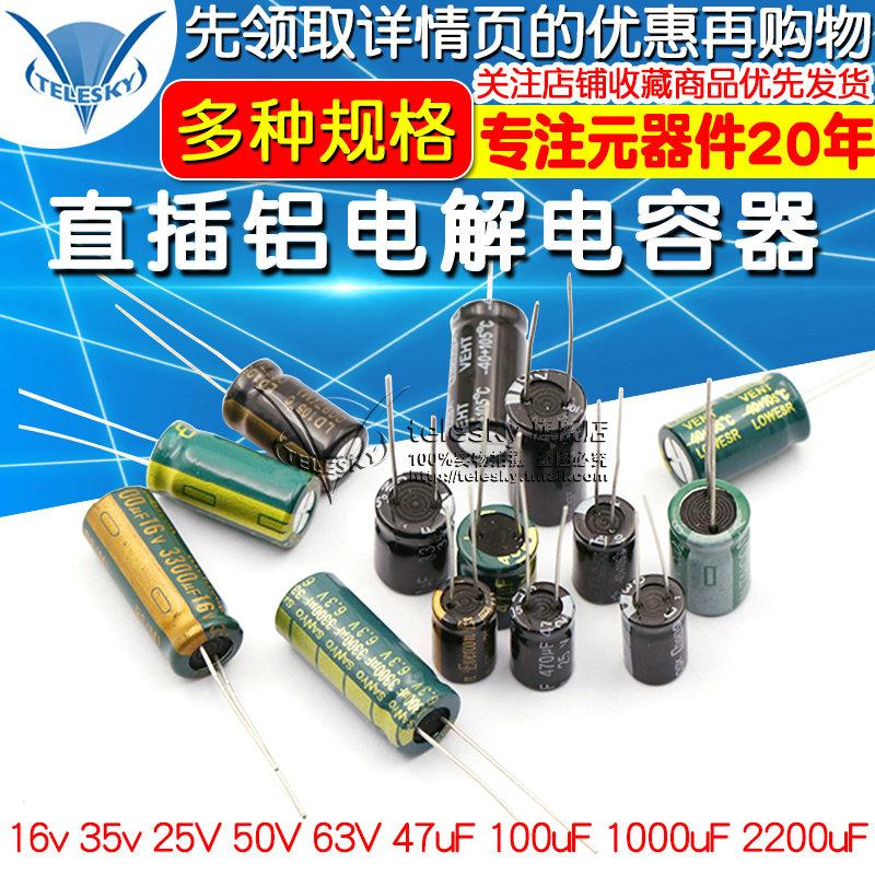 In-line aluminum electrolytic capacitor element 16v 35v 25V 50V 47UF 100UF 1000uf 2200u