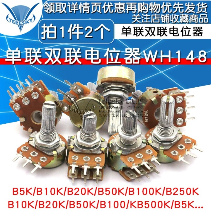单联双联电位器WH148 B1K 2K5K10K20K 50K 100K 500K柄长15 20MM