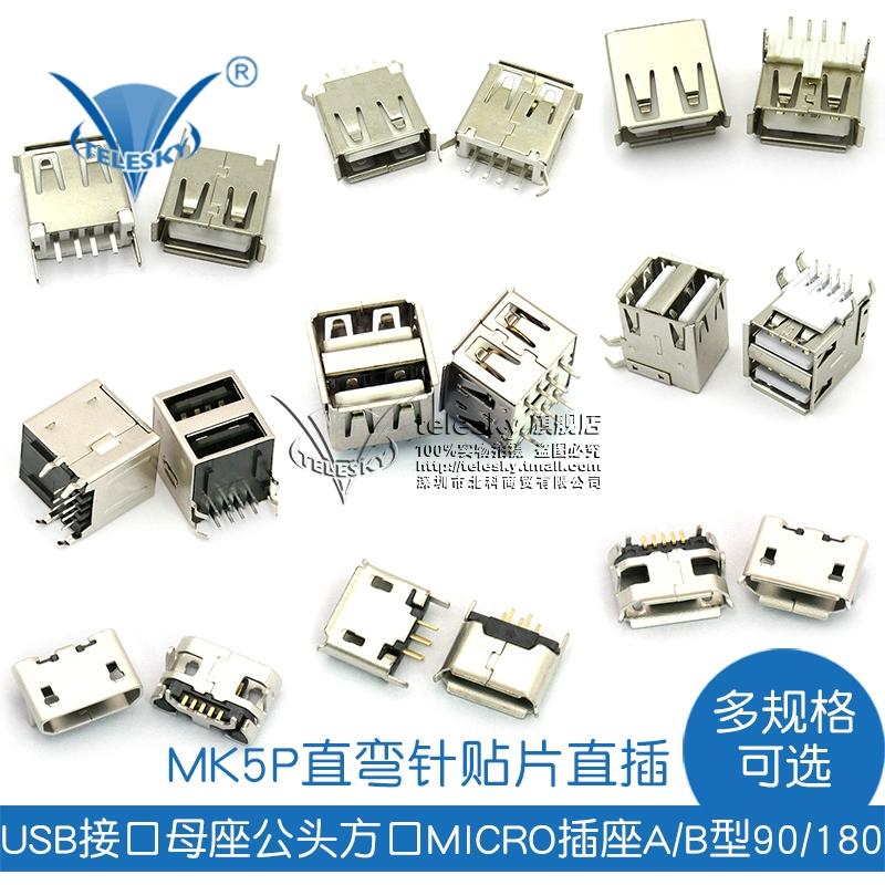 USB интерфейс мать сиденье мужчина боковой MICRO выход A тип B тип участок падение MK5P иглы изгиб игла