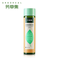 Fragrant Grass Collection Green Bamboo Moisturizing Water 160ml Moisturizing Oil Control Lotion Toner Female Student