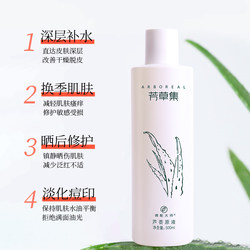 Aloe vera water moisturizing moisturizing wet compress water oil balance oil control makeup toner skin care products male and female students