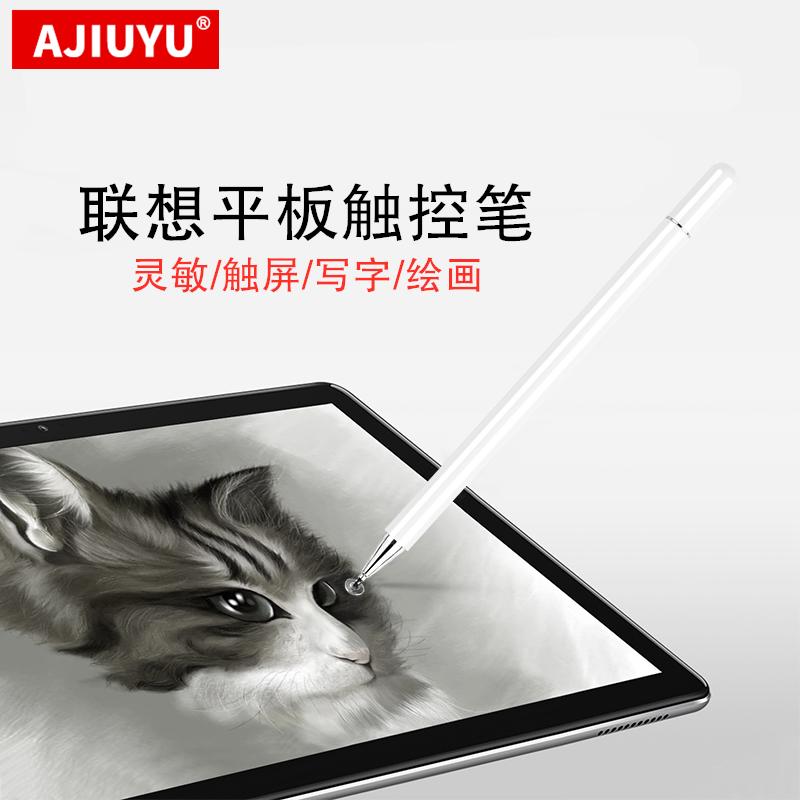 AJIUYU 联想M10 Plus触控笔M8/M10手写笔E10/P10/YOGA Tab5/4/3平板电脑ThinkPad 10/8触屏笔Miix520写字绘画