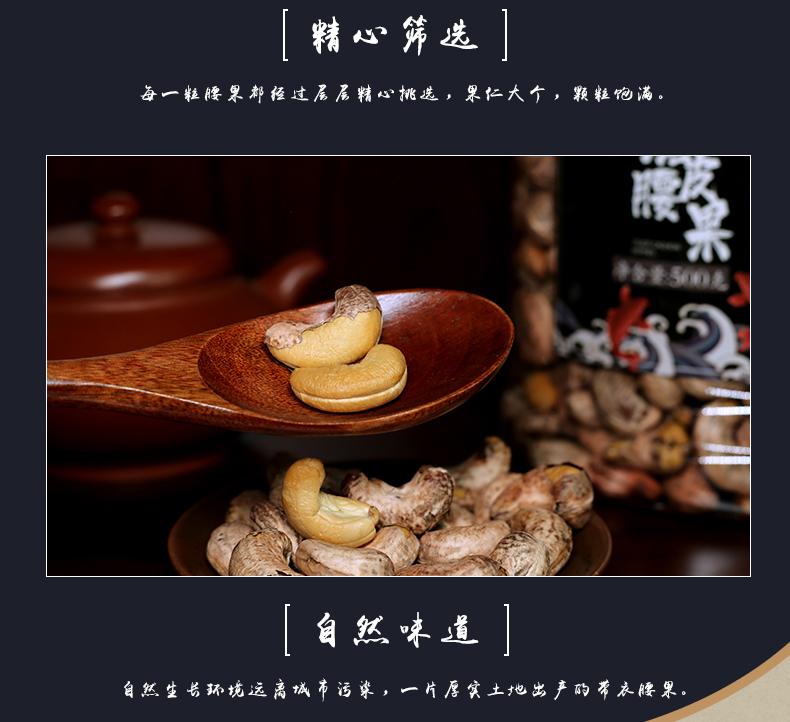 年货罐装带皮腰果原味新货越南紫皮腰果仁坚果零食干果特产详细照片