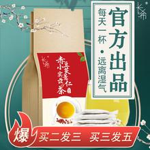 【30包】红豆薏米排毒调理去湿茶