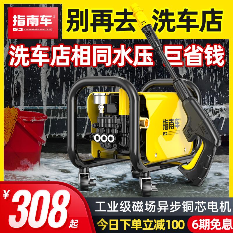 指南车洗车机高压水泵水枪小型家用220v大功率便携式刷车清洗神器